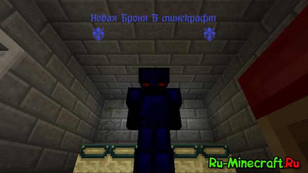 [1.3.2] OnarikMod - новая супер броня