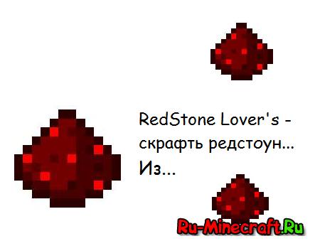 RedStoneLover's - Редстоун из... Oo