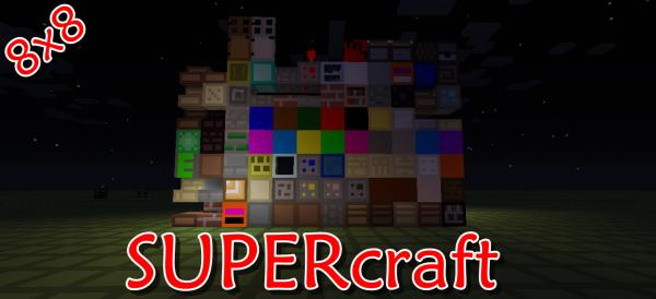 SuperCraft - текстурпак с низким разрешением [1.3.2] [8px]