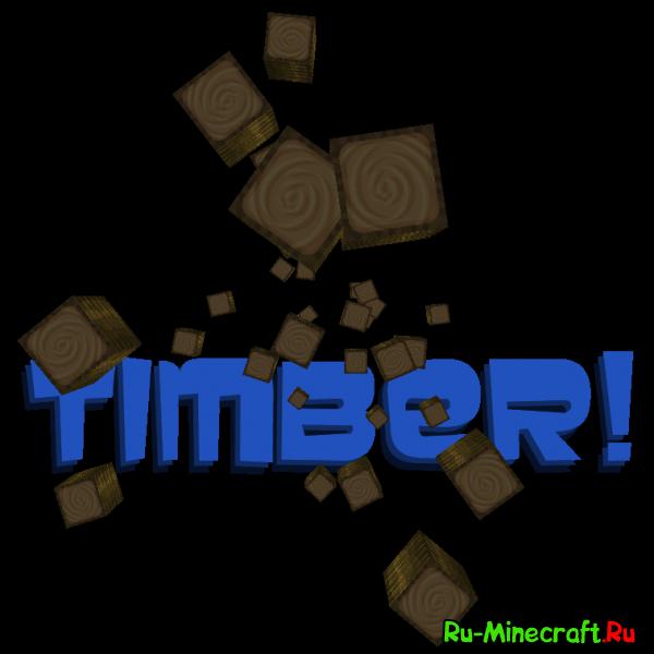 [Plugin] Timber! (не путать с модом!) - добавление реалистичности в майнкрафт