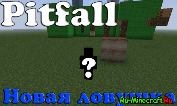 [1.3.2] Pitfall - DJoslin's Creations - Офигенная ловушка.
