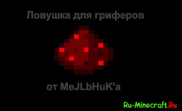 [Механизм] Ловушка для гриферов #1