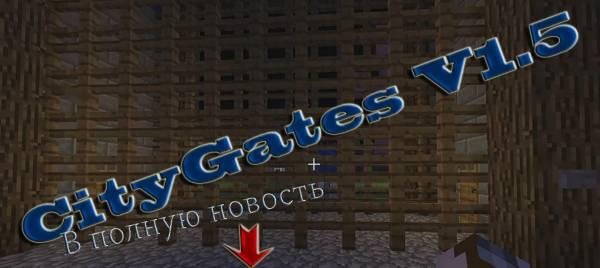 [1.3.1-R1.0] CityGates V1.5 - плагин для сервера