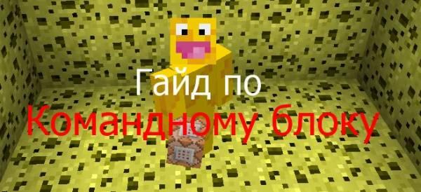 [Гайд]Minecraft: Командый блок версии 1.4, возможности