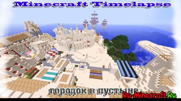 Minecraft Timelapse - Городок в пустыне