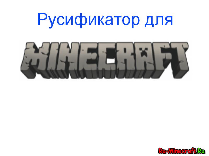 Русификатор для майнкрафт 1.7.2