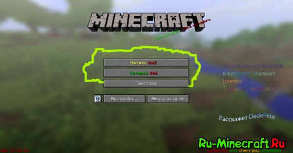 [Гайд] Цветной текст в главном меню Minecraft'a