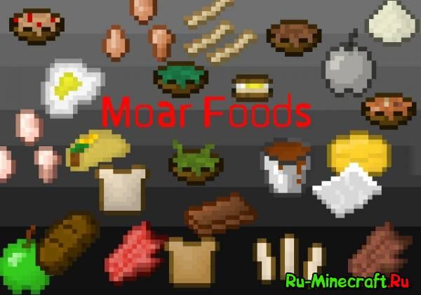 [1.4.2] Moar Food - Больше еды в MineCraft.