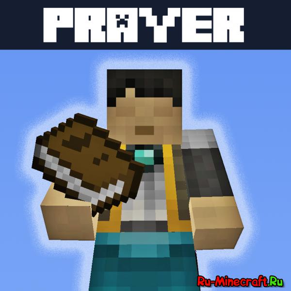 [Plugin] Prayer - Молитвы теперь и в Minecraft