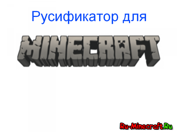 [1.4.2 - 1.4.5] Русификатор Minecraft'a