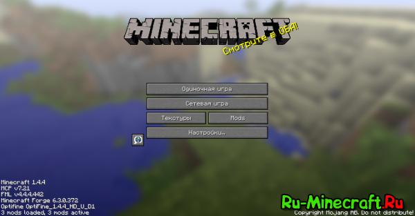Чистый клиент Minecraft 1.4.4 с Modloader, Minecraft Forge и OptiFine