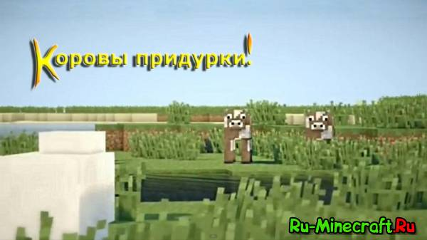COWS ARE JERKS [Русская озвучка] (Minecraft machinima)-Коровы придурки!