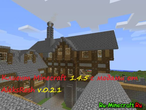 [1.4.5] Клиент Minecraft   v0.2.1 от AleksResh
