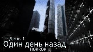 Один день назад - Новый хоррор сериал от NNSStudio