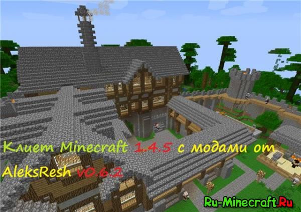 [1.4.5] Клиент Minecraft v0.6.1 от AleksResh