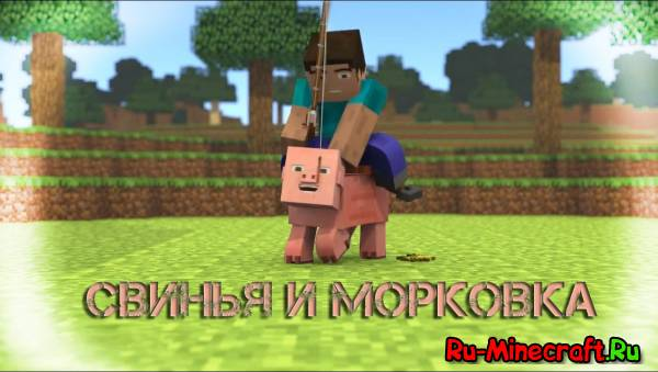 Pigs and Carrots (Minecraft Animation) - Свинья и Морковка  (Minecraft Анимация)