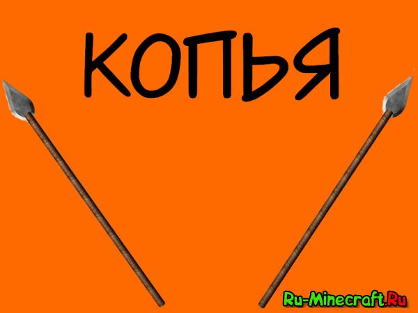 [1.4.5] Throw able spear mod - Метательные копья