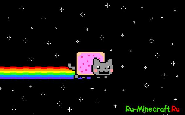 [1.4.5] Nyan Cat - Реальный Нян теперь в игре!