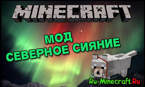 [1.4.6][Forge]Обзор модов Minecraft - Aurora Rubealis + обьявления