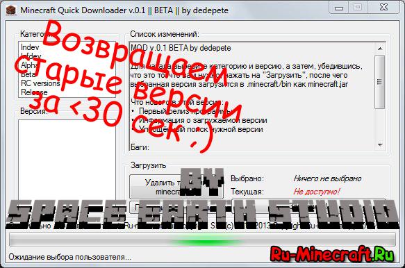 [Программа] Minecraft Quick Downloader v.0.1 BETA - меняем версию Minecraft за несколько секунд
