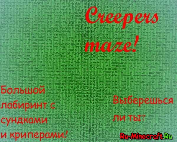 [Map] Creepers Maze- лабиринт криперов!