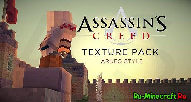 [1.4.7][16px] Assassins Creed Texture Pack - текстурпак для майнкрафта в AC
