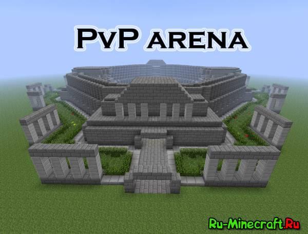 [map] PvP Арена - небольшая арена для pvp