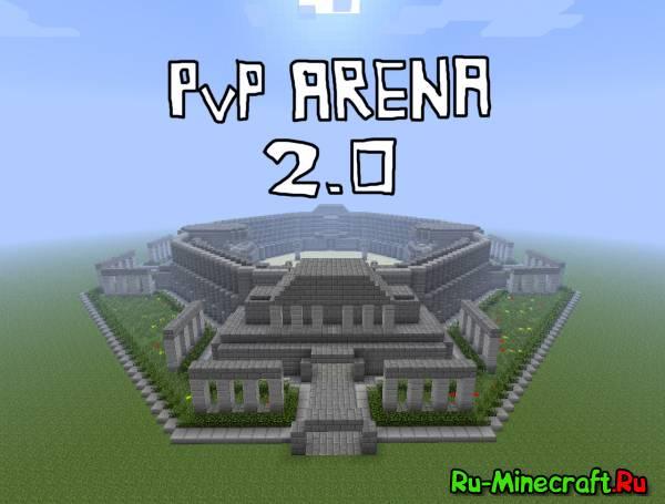 PvP Arena 2.0 - Новая версия арены для pvp