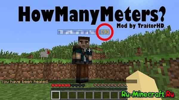 [1.4.6] HowManyMeters - мод, показывающий расстояние до игрока