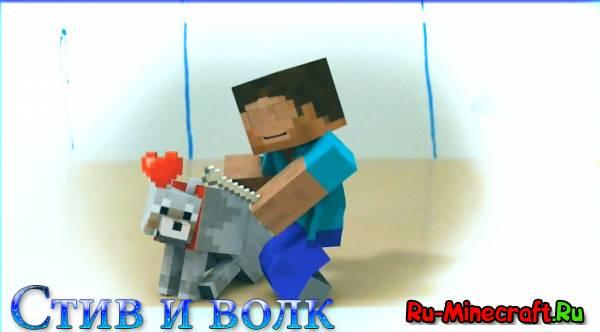 Стив и волк (Minecraft Animation)