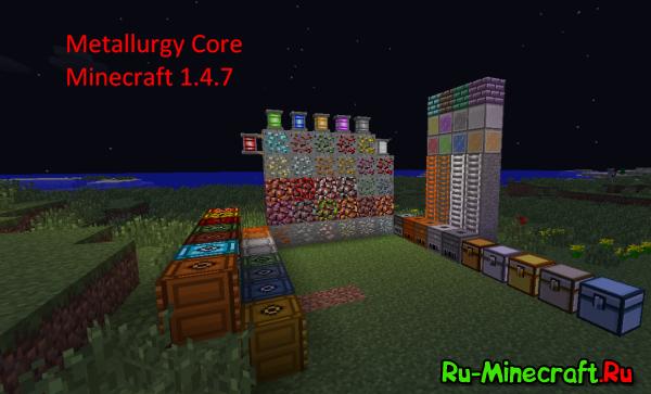 Metallurgy - много новых руд, брони, оружия [1.7.10] [1.6.4] [1.5.2]