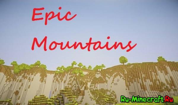 [1.4.7] Epic Mountains - горы, на которые вы не заберетесь