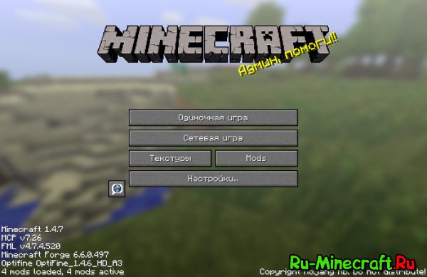 Скачать minecraft 1. 5. 2 с шейдерами.