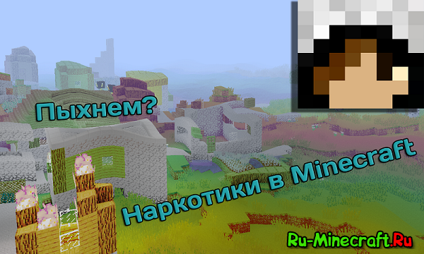 Psychedelicraft - наркотики? [1.7.10] [1.7.2] [1.5.2]