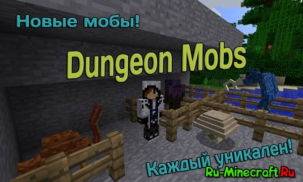 Dungeon Mobs - новые монстры [1.7.10|1.6.4|1.5.2]