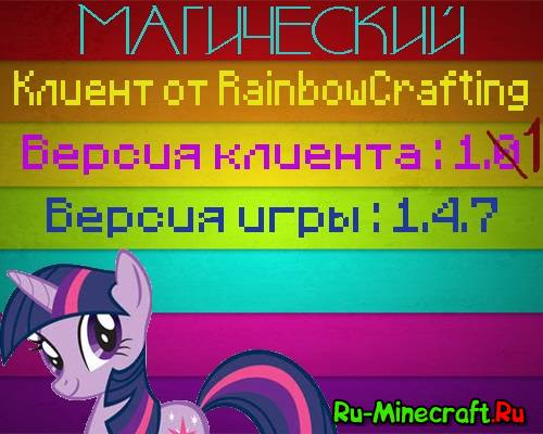 [1.4.7] Магический клиент от RainbowCrafting