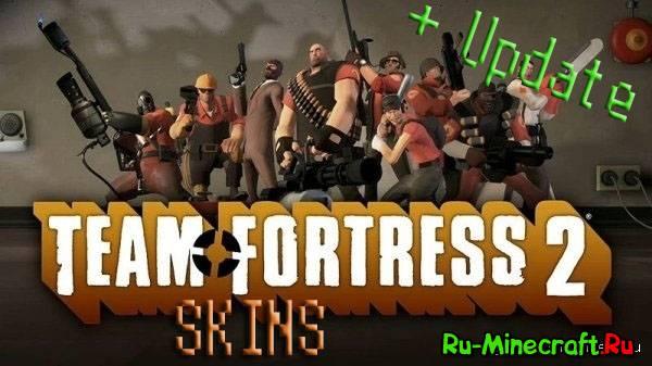 [Skins] Скины Team Fortress 2. ОБНОВЛЕНИЕ!