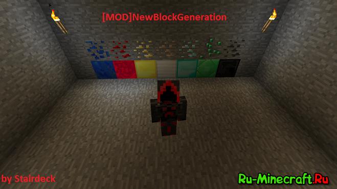 [1.4.7]New Block Generation - Генерация новых блоков!
