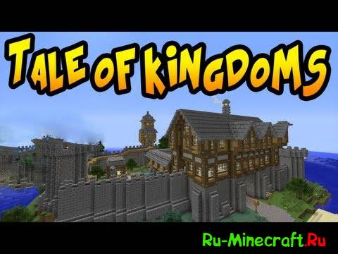 [1.5.2] Tale of Kingdoms 2 - Вы - Король!