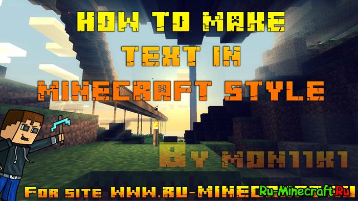 Как сделать шрифт в стиле MINECRAFT |2 способа|