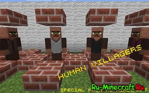 [1.4.7] Human Villagers - новые жители