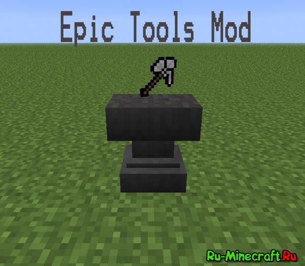 [1.4.7] Epic Tools Mod - Супер инструменты