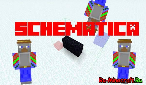 Schematica [1.12.2] [1.11.2] [1.10.2] [1.9.4] [1.8.9] [1.7.10]