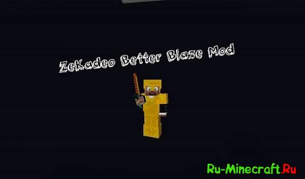 [1.4.6-1.4.7][ModLoader] Better Blaze Mod - Горячее оружие!