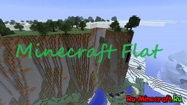 [1.4.7][ML]Minecraft Flat-супер плоские горы