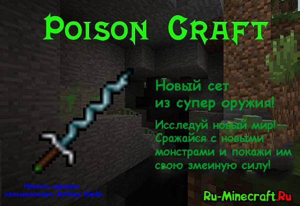 [1.4.6-1.4.7] Poison Craft Mod - Год Змеи? Мод Змеи!