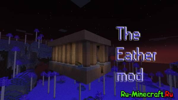 The Ether - Новый мир, Рай [1.10.2] [1.7.10] [1.6.4] [1.5.2]