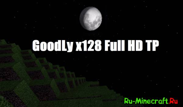 [1.4]GoodLy TexturePack[128x][Full HD]-реалистичный Full HD текстур-пак