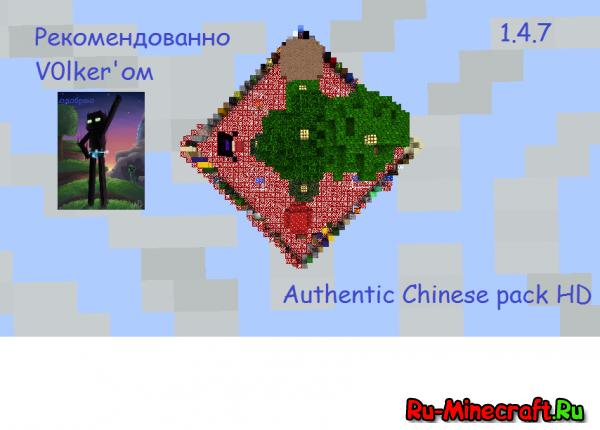 [1.4.7][16px] Authentic Chinese pack HD  - текстурпак с веяниями Китая