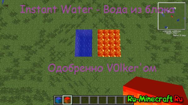 [1.4.7] Instan Water - или озеро за 5 минут